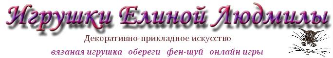 Вязаная игрушка Елиной Людмилы, Вязание крючком, спицами, Темы и схемы
