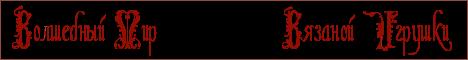 Авторская вязаная игрушка елиной людмилы, Вязаные игрушки,мастер классы, Вязаные кот зайчик ежик, handmade toys by ludmila elina, Галерея вязаных игрушек, Обереги, Фен-шуй символы, Онлайн игры, купить вязаную игрушку