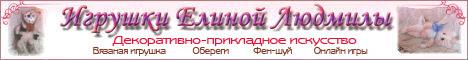 Вязаные игрушки Елиной Людмилы, handmade toys by ludmila elina, галерея-продажа вязаных игрушек, фен-шуй символы, онлайн игры, вязание, вышивка крестиком, схемы советы мастер-класс