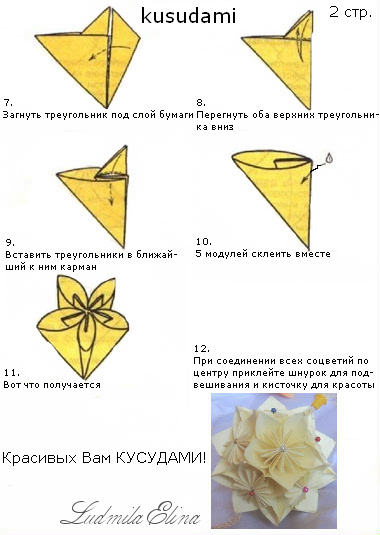 Как сделать шарик из бумаги оригами поэтапно