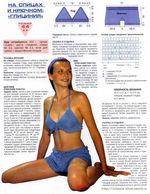 синий купальник спицами и крючком, схема, описание