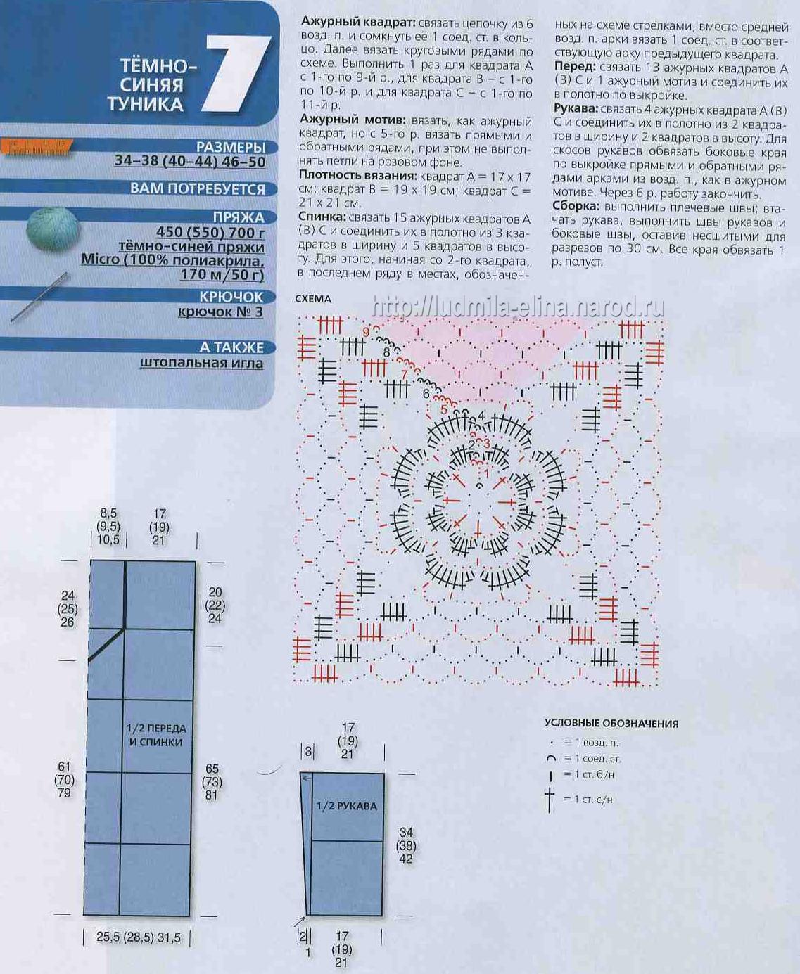 Вязание крючком журналы туника