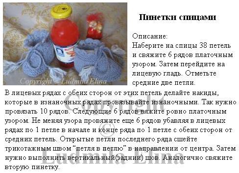 Пинетки для новорожденного.