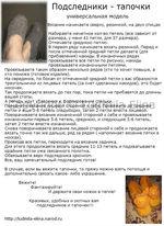 вязание спицами, сайт ludmila-elina.narod.ru, мастер-класс
