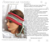 вязание спицами, повязка на голову, описание, мастер-класс