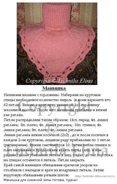 Твитнуть.  Разделы.  Автор: Admin Дата: 03.11.2013 Описание: Вязание спицами на Узелок.ру.