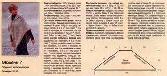 пончо с капюшоном спицами, схема, описание