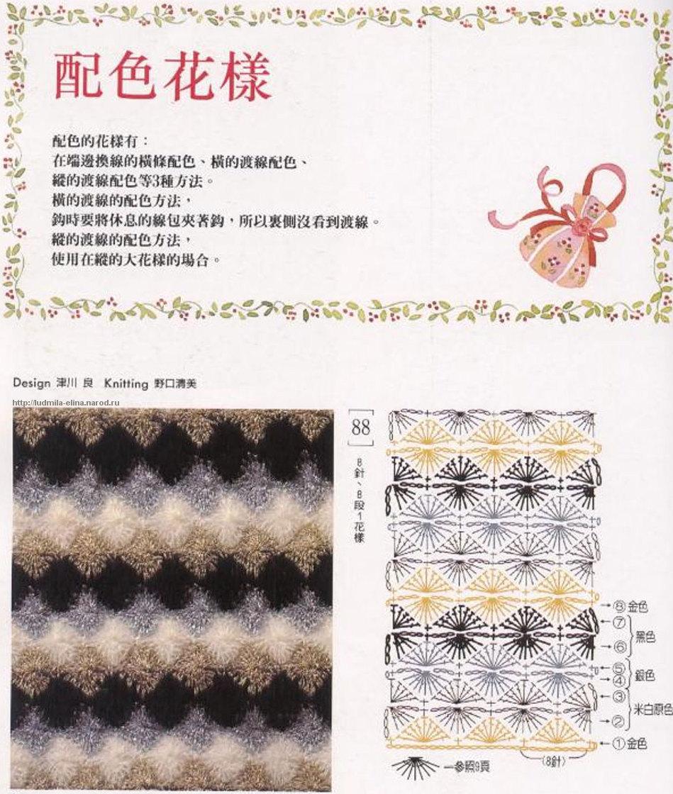 Трехцветные узоры крючком схема