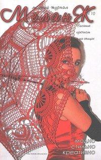 ажурный красный зонтик крючком, схема зонта крючком