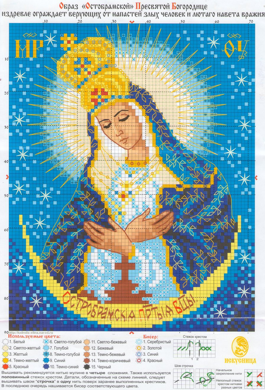 Иконы Пресвятых Богородиц и Божией ...: ludmila-elina.narod.ru/vyshivka/ikony-3.html