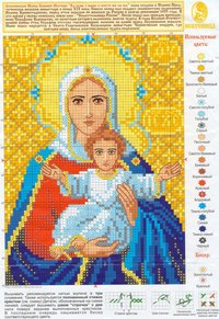 вышивка икона Божией Матери Леушинская, схема