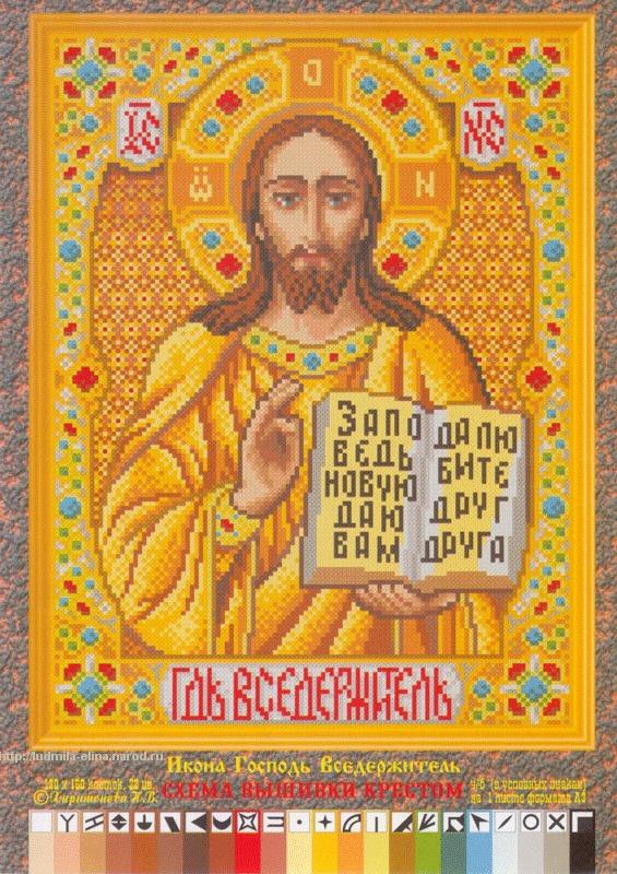 """Вышивка крестом. Икона """"Святой"""