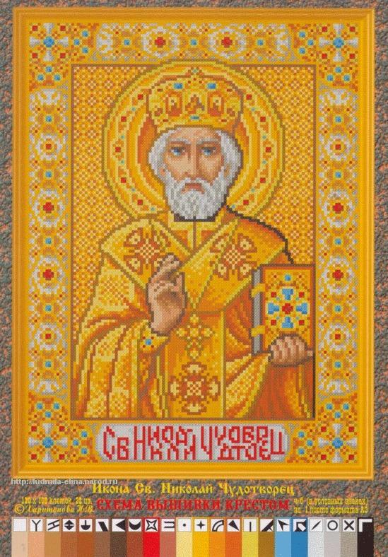 вышивка икона Святой Николай