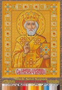 вышивка икона Святой Николай Чудотворец, схема
