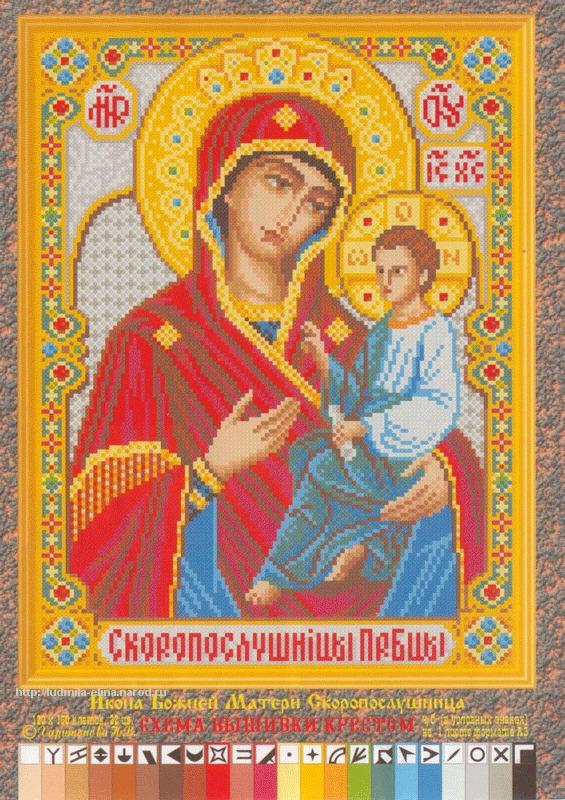 вышивка икона Божией Матери