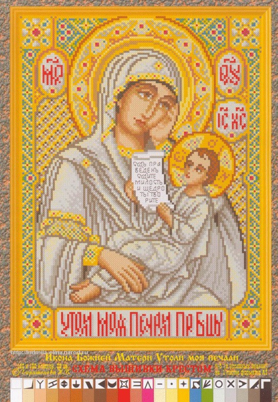 """Вышивка иконы Божией Матери """""""