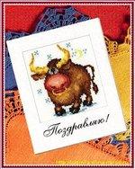 вышивка крестиком бык, вышивка для открыток, схема