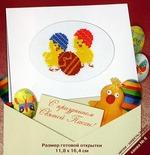 вышивка крестом, два цыпленка, пасхальная открытка, схема